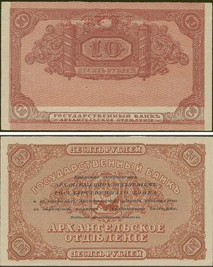 Чек 10 рублей 1918, Архангельск