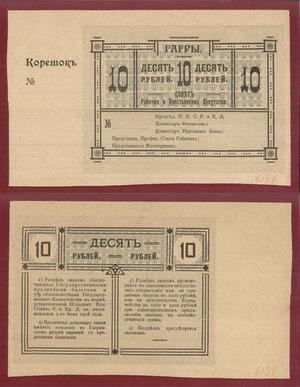 Знак 10 рублей 1918, г.Гагры