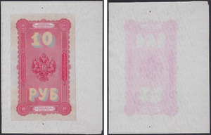 Половинка билета 10 рублей 1894