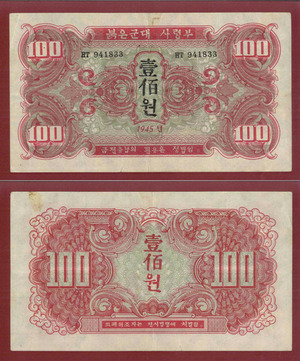 Билет 100 вон 1945, Корея