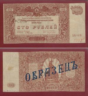 Образец 100 рублей 1920, ГК ВСЮР