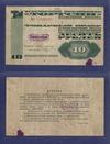 Товарный ордер 10 рублей 1932, Торгсин СССР