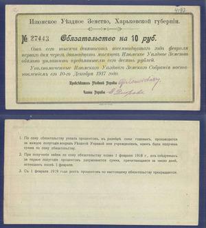 Обязательство на 10 рублей, г.Изюм