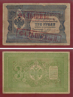 Билет 3 рубля 1895, РИ