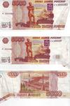 Билет 5000 рублей 1997 Бабочка, РФ