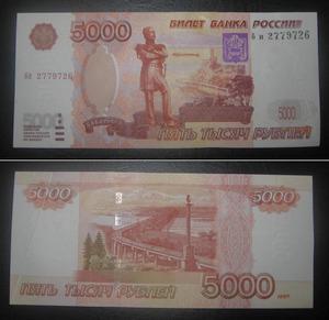 Билет 5000 рублей 1997 сдвиг печати, РФ