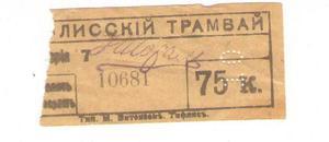 Бн 75 копеек бг, Тифлисский трамвай