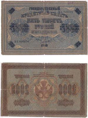 Билет 5000 рублей 1918, Советская Россия
