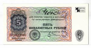 Чек на 5 рублей, Норильский Никель