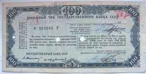Дорожный чек 100 рублей 1950х годов, СССР
