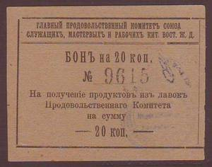Бон 20 копеек, Харбин