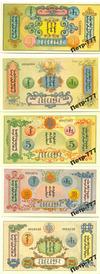 Билеты 1,3,5,10 и 25 долларов 1924, Монголия