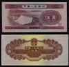 Билет 5 джао 1953, КНР
