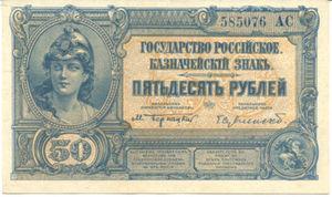 Казначейский знак 50 рублей 1920, Гос.Российское