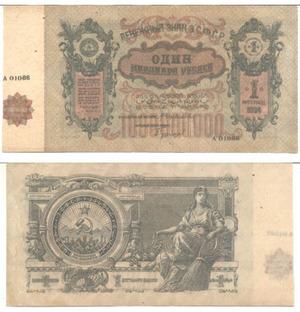 Денежный знак 1млрд. 1924, ЗСФСР
