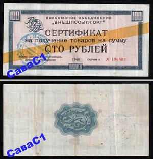 Сертификат 100 рублей 1968, Внешпосылторг СССР