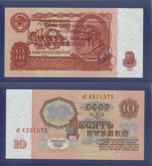 Билет 10 рублей 1961 брак нумератора, СССР