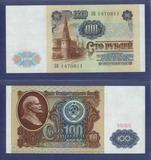 Билет 100 рублей 1991 без ВЗ, СССР