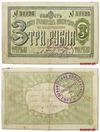 Билет 3 рубля г. Владивосток