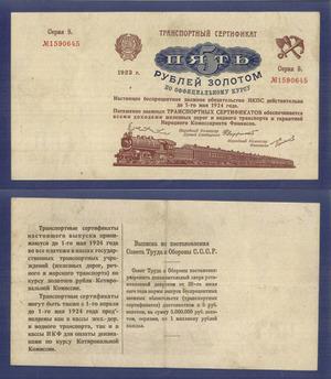 Сертификат 5 рублей 1923, НКПС РСФСР