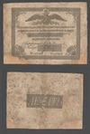 Ассигнация 10 рублей 1841, РИ