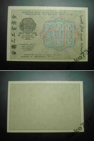 Знак 500 рублей 1919 Недопечатка, РСФСР
