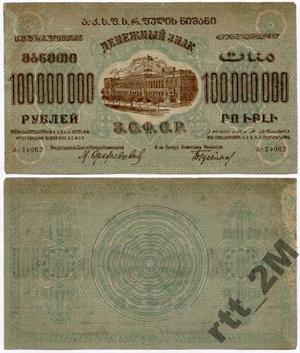 100 млн. рублей недопечатка, ЗСФСР