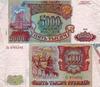 Билет 5000 рублей 1993(1994), Россия