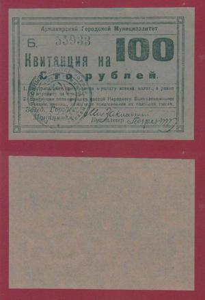 Квитанция 100 рублей, г.Армавир