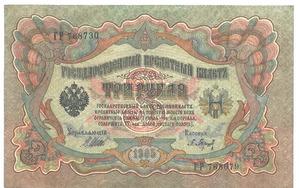 Билет 3 рубля 1905, сбой нумератора