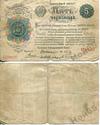 Банковый билет 5 червонцев 1922, РСФСР
