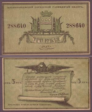 Разменный билет 3 рубля 1917, г.Благовещенск