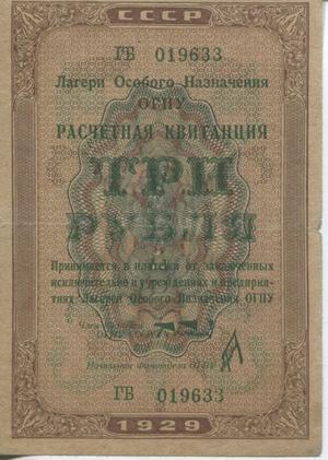 3 рубля 1929 ОГПУ СССР