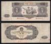 Билет 10 юаней 1953 КНР