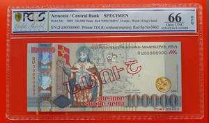 Образец 100000 драм 2009 Армения