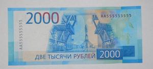 2000 рублей 2017 РФ