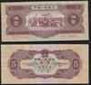 5 юаней 1956 КНР (Китай)