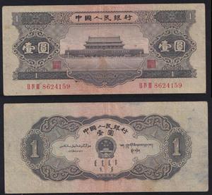 1 юань 1956 года КНР (Китай)